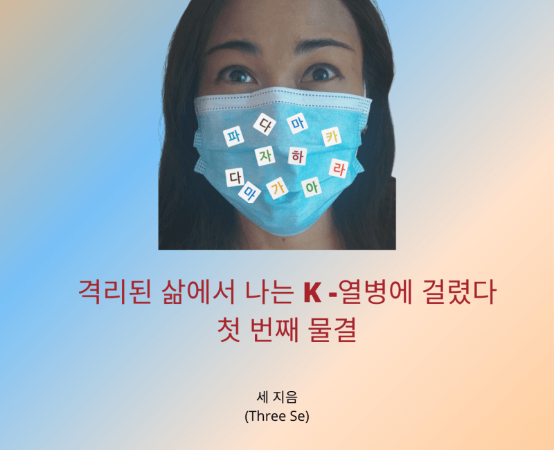 Ma. Angelica Cabahug publishes Korean and English version of Life in Lockdown: I Caught the K-Fever (The First Wave)